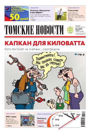 Томские новости №896-29