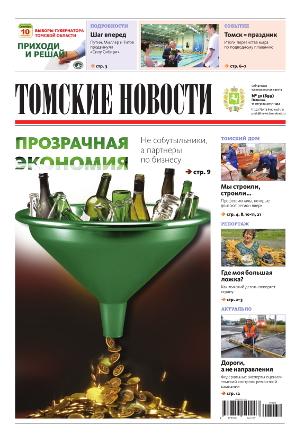 Томские новости №899-32