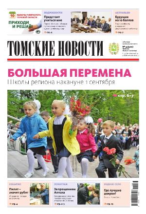 Томские новости №900-33