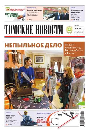 Томские новости №903-36