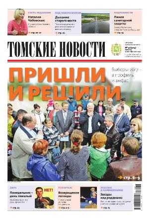 Томские новости №904-37