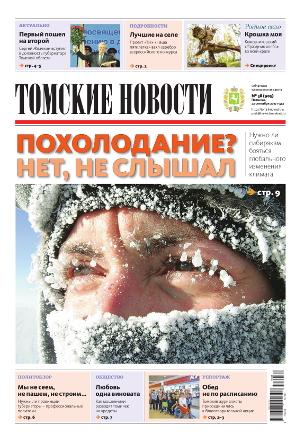 Томские новости №905-38