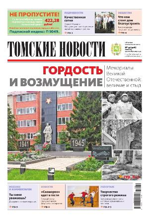 Томские новости №906-39