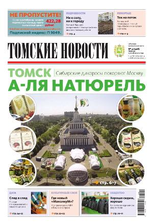 Томские новости №908-41