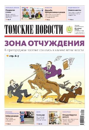 Томские новости №909-42