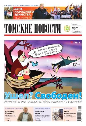 Томские новости №911-44