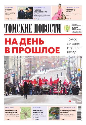 Томские новости №912-45