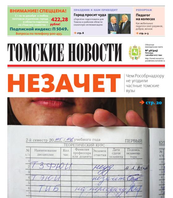 Томские новости №915-48
