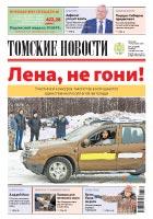 Томские новости №916-49