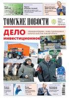 Томские новости №917-50