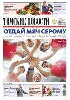 Томские новости №920-(1-2)