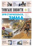 Томские новости №921-3