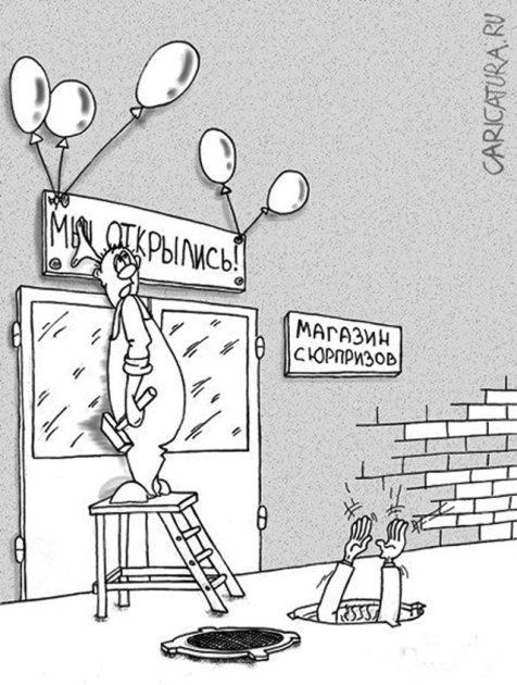 karikatura-pro-otkrytie_-boris-demin-_284491