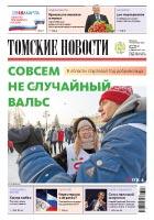Томские новости №924-6
