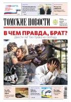 Томские новости №925-7