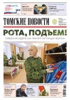 Томские новости №926-8