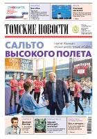 Томские новости №928-10