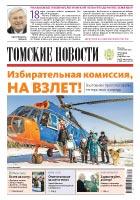 Томские новости №929-11