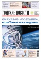 Томские новости №933-15