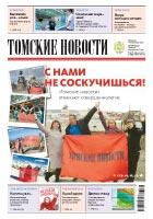 Томские новости №934-16