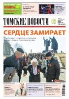 Томские новости №937-19