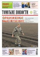 Томские новости №938-20
