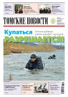 Томские новости №939-21