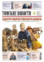 Томские новости №941-23