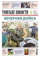 Томские новости №942-24