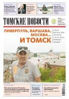 Томские новости №943-25