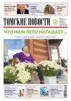 Томские новости №945-27