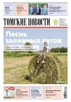 Томские новости №946-28