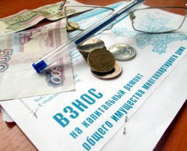 жилищный кодекс оплата за капремонт