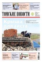 Томские новости №950-32