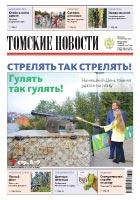 Томские новости №955-37