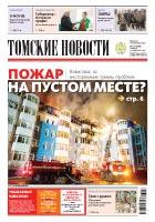 Томские новости №958-40
