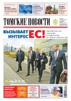 Томские новости №959-41