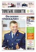 Томские новости №960-42