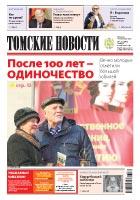 Томские новости №962-44
