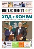 Томские новости №963-45