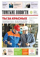 Томские новости №964-46