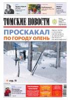 Томские новости №966-48