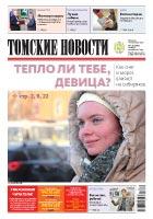 Томские новости №967-49