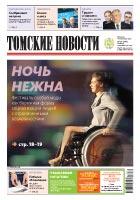 Томские новости №968-50