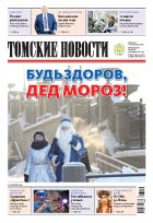 Томские новости №970-52