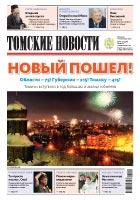 Томские новости №971-1-2