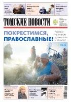 Томские новости №972-3