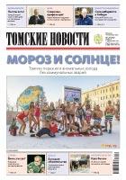 Томские новости №975-6