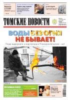 Томские новости №976-7