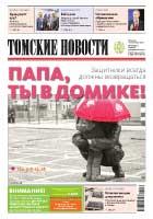 Томские новости №977-8